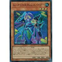 ★DBGC-JP003 Jo-P.U.N.K.Mme.スパイダー【スーパーレア】