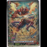 ★VG-D-BT02/SP01 ドラゴニック・オーバーロード【SP】