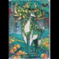 ★VG-D-SS01/SP24 樹角獣 ズラトロク【SP】