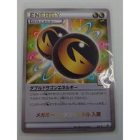 XY-P  ダブルドラゴンエネルギー(メガボーマンダジムバトル入賞)/(未使用品)