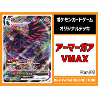 ★ポケモンカードゲーム オリジナル構築デッキ   「アーマーガアVMAX」