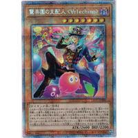 LIOV-JP006 驚楽園の支配人 <∀rlechino>【プリズマティックシークレット】
