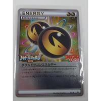 XY-P  ダブルドラゴンエネルギー  (未使用品)