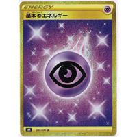 s6K  095/070 UR 基本超エネルギー