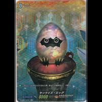★VG-D-SS01/SP04 サンライズ・エッグ【SP】