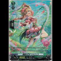 ★VG-D-BT02/SP23 感銘の乙女 ウルジュラ【SP】
