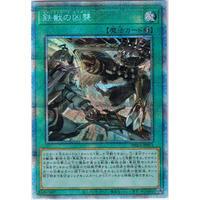 PHRA-JP053 鉄獣の凶襲【プリズマティックシークレット】