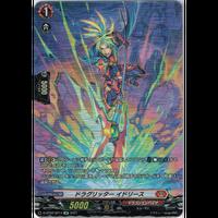 ★VG-D-BT02/SP13 ドラグリッター イドリース【SP】