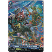 ★VG-D-BT02/SP15 群集の操獣師 ダリウス【SP】