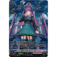 ★VG-D-LBT01/SP04 煌めく光彩 ウィリスタ【SP】
