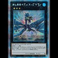 AC01-JP000 No.17 リバイス・ドラゴン(アストラル文字)【プリズマティックシークレット】