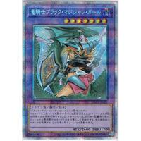 PAC1-JP023  竜騎士ブラック・マジシャン・ガール【プリズマティックシークレット(イラスト違い)】