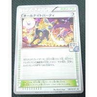 139/XY-P  オールナイトパーティ (未使用品)