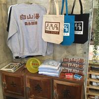白山湯スウェット【FRO CLUB】/森永珈琲