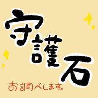 【無料】守護石お調べ!生年月日を申告ください