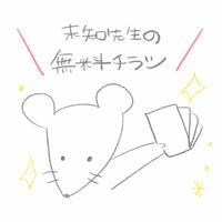 未知先生の無料チラシ~!