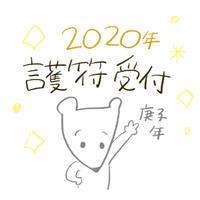 【各種護符】2020