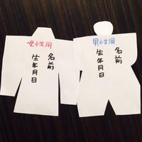 夏越しの大祓セット【4セット】