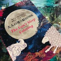【おうち時間】大人の塗り絵 The Can't Sleep Coloring 眠れない夜用