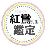 【周年祭】紅鸞先生 無料鑑定!2月2日(火)