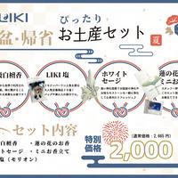 【8月企画】お盆の帰省にぴったり★お土産セット!