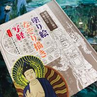 【おうち時間】極楽浄土と仏像の心癒される塗り絵・なぞり描き・写経