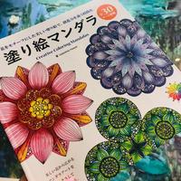 【おうち時間】塗り絵マンダラ