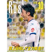 Rush No.208 19年10月号   インタビュー:加賀健一 大槻周平 摂津颯登 大友竜輔