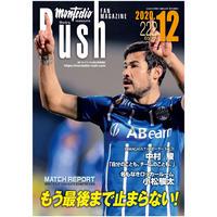 Rush No.222 20年12月号  インタビュー:中村駿 小松駿太