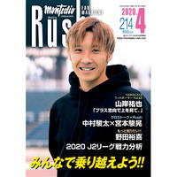 Rush No.214 20年4月号  インタビュー:山岸祐也 野田裕喜 中村駿太 宮本駿晃