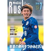 Rush No.169 16年7月号 インタビュー:田代真一 富居大樹 ク ボンヒョク