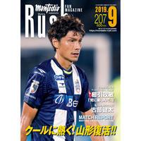 Rush No.207 19年9月号   インタビュー:櫛引政敏 古部健太
