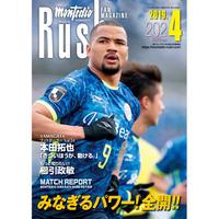 Rush No.202 19年4月号  インタビュー:本田拓也 櫛引政敏