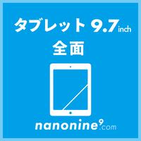 タブレット9.7 全面(ナノコーティング)