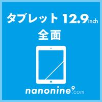 タブレット12.9 全面(ナノコーティング)