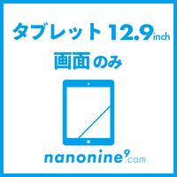 タブレット12.9 片面のみ(ナノコーティング)