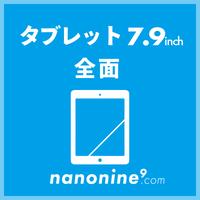 タブレット7.9 全面(ナノコーティング)