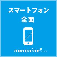 スマホ両面(ナノコーティング)
