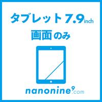 タブレット7.9 片面のみ(ナノコーティング)