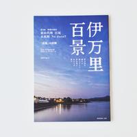 伊万里百景 Vol.2 2019年
