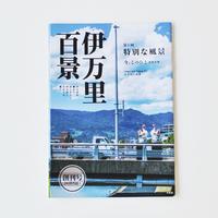 伊万里百景 Vol.1創刊号