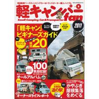 """軽キャンパーfan vol.8 100車超掲載!軽キャンパーオールアルバム2011/""""温泉が (ヤエスメディアムック 310) 2011/1/21"""
