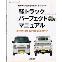 軽トラックパーフェクトマニュアル―軽トラックで人生をもっと楽しむための本 (ものづくりブックス) 2014/12/11