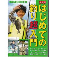 はじめての釣り超入門 (つり人最強BOOK) 西野 弘章 (2008/7)