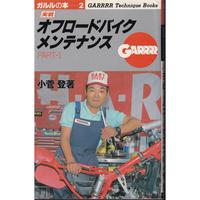 実戦オフロードバイク・メンテナンス〈PART1〉 (ガルルの本) 小菅 登  1989/12/1