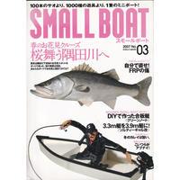 スモールボート 2007 no.03 (KAZIムック)