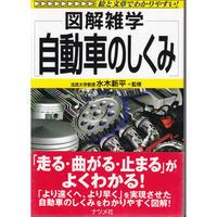 図解雑学 自動車のしくみ (図解雑学シリーズ) 水木 新平 2002/7/1