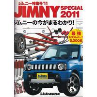 ジムニー特集号 2011 ジムニースペシャル