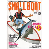 スモールボート 2006 no.10 (KAZIムック)