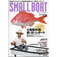 スモールボート 2007 no.06 (KAZIムック)